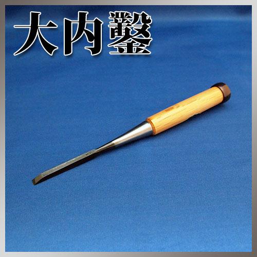 ■播州三木 大内鑿 赤樫柄 追入鑿 本刃付 二分(6mm) のみ