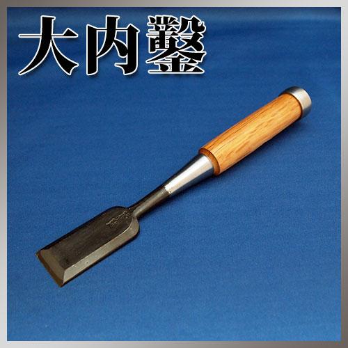 ■播州三木 大内鑿 赤樫柄 追入鑿 本刃付 一寸(30mm) のみ