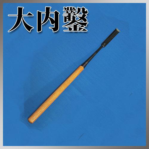 ■播州三木 大内鑿 関東型 赤樫柄 差鑿 八分(24mm) のみ