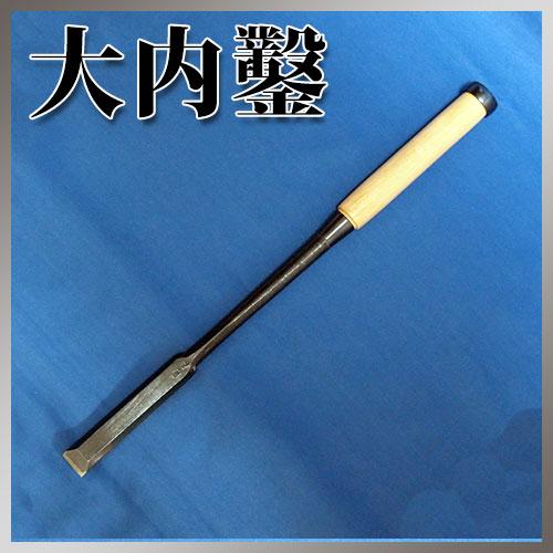 ■播州三木 大内鑿 関東型 芯持樫柄 穴屋鑿 八分(24mm) のみ