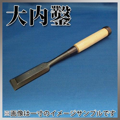 ■播州三木 大内鑿 関東型 芯持樫柄 中薄 叩鑿 八分(24mm) のみ