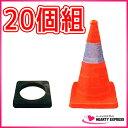 ■【20個セット】伸縮式三角コーン&コーンウエイト 62cmタイプ 折りたたみ式で収納楽々! 運動会に最適!