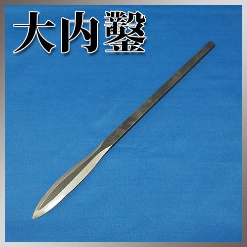 ■播州三木 大内鑿 関東型 柄なし 逆槍鉋 のみ