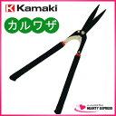 ■カマキ 刈込鋏 カルワザ大 No.570 軽量 日本製 はさみ ハサミ Kamaki