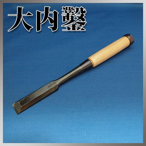 ■播州三木 大内鑿 関東型 芯持樫柄 厚 叩鑿 八分(24mm) のみ