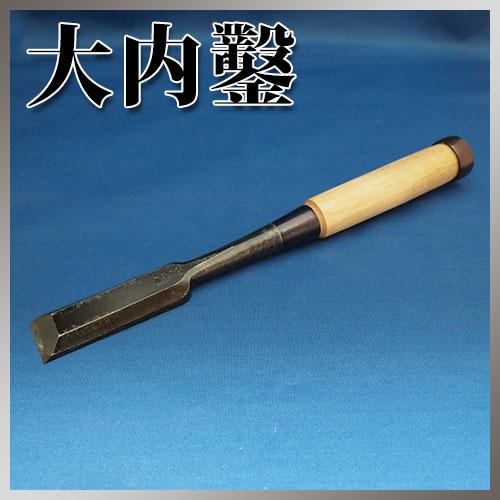 ■播州三木 大内鑿 関東型 芯持樫柄 厚 叩鑿 一寸(30mm) のみ