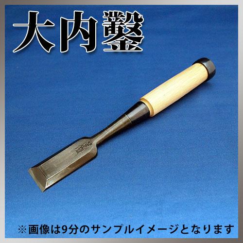 ■播州三木大内鑿 関東型黒口金芯持樫柄追入鑿 寸八(54mm) のみ