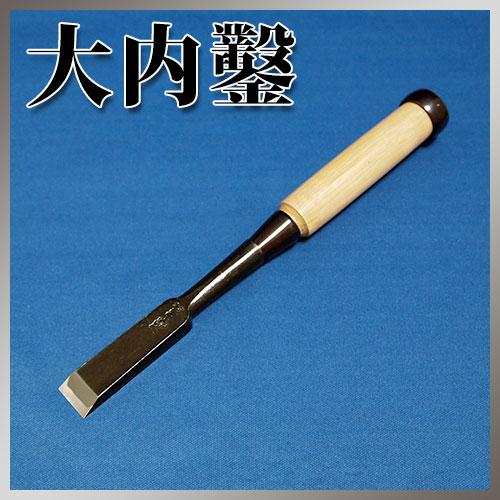 ■播州三木大内鑿 関東型 黒裏黒口金 芯持樫柄追入鑿 六分(18mm) のみ