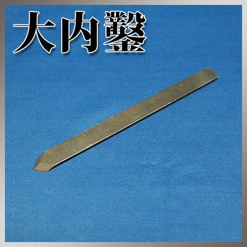 ■播州三木 大内鑿 剣先鑿 五分×六寸 桐箱入 ケガキ のみ