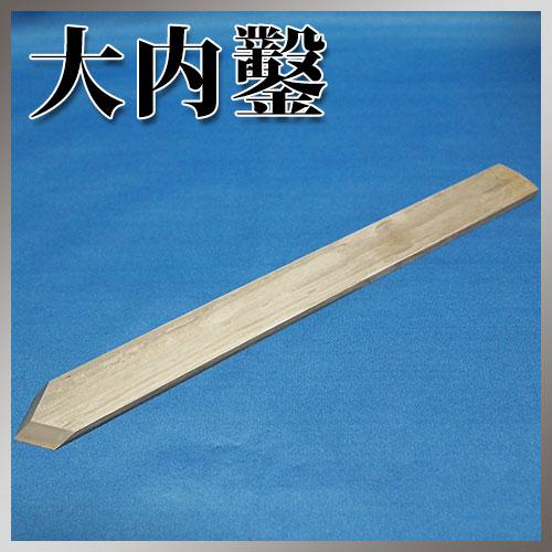 ■播州三木 大内鑿 関東型 釜地 剣先鑿 八分五厘×一尺 のみ