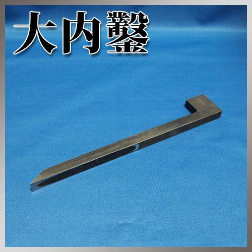 ■播州三木 大内鑿 播州型 首切鑿 三分五厘(10.5mm)柱の首切りに のみ