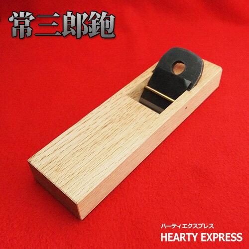■常三郎鉋 「穴の鉋」 55ミリ 白樫 青紙1号鍛造古鋼 播州三木 かんな カンナ