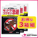 ■イカリ消毒 モグラクリン 300g 3箱組 モグラ コウモリ忌避剤 IKARI もぐら こうもり 被害予防 錠剤