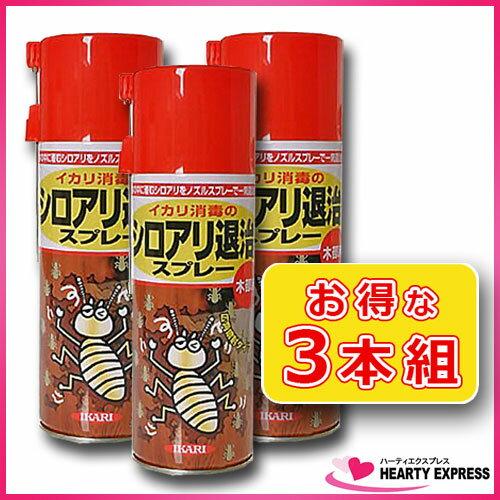 ■イカリ消毒 防除 駆除剤 シロアリ退治スプレー420ml 3本組 蟻 白あり 害虫駆除 床下 強力 キクイムシ