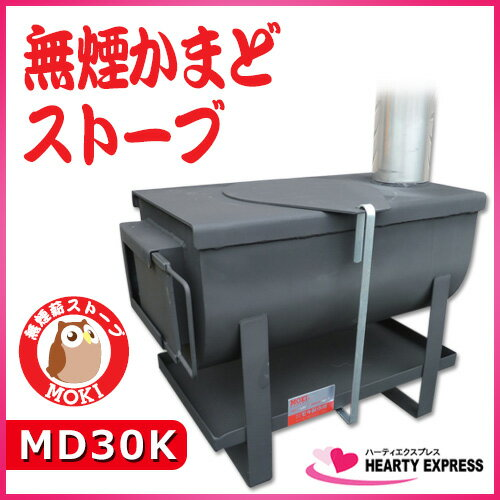 ■MOKI 無煙かまどストーブ MD30K 煮炊き 暖房 アウトドア モキ製作所 温暖化対策【メーカー直送】