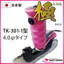 ■ツムラ チェンソー目立機 極 4.0φタイプ 4.0mm TK-301-1 きわみ ヤスリ径 4.0mm