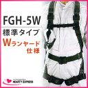 ■トーヨー 1本つり専用 ハーネス型安全帯 標準タイプ FGH-5W Wランヤード フルハーネス 命綱 ベルト