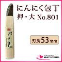 ■にんにく包丁 押 大 No.801 刃長53mm 曲刃 押切タイプ