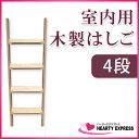 ■室内用木製はしご 4段 無塗装仕上 全長120cm 【メーカー直送】 梯子 ハシゴ 幅38cm レッドパイン材
