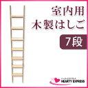 ■室内用木製はしご 7段 無塗装仕上 全長195cm 【メーカー直送】 梯子 ハシゴ 幅38cm レッドパイン材