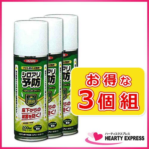 ■イカリ消毒 シロアリハンター エアゾール 3本組 蟻 害虫駆除 防虫 即効 撃退 駆除