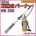 ▲新富士 草焼きバーナー PRO KB-300 灯油式 タンク分離型 プロモデル Shinfuji