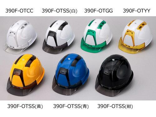 ■トーヨー ヘルメット スチロール入り 390F-OT 防災 安全 保護帽
