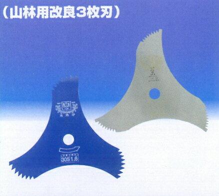 ■ツムラ 山林用 ゴールドソー改良3枚刃 305x1.5x3P 小目 ミガキ 刈払 刈刃 笹刈 山林 カッター