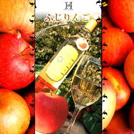 【300本限定】山形県産 林檎 ふじりんご 100% 本格果実酒 フルーツワインワイン 500ml 2016年【 限定ワイン フルーツワイン 甘口ワイン ワイン りんごワイン フジリンゴ ワイン 高級ワイン プレゼント ギフト 誕生日 お祝い 贈答 】
