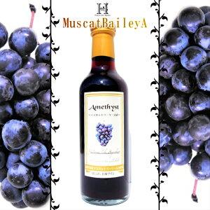 【限定ワイン】山形県産 ぶどう MuscatBaileyA 100% 辛口赤ワイン まろやかタイプ 飲み切り 250ml 2017年【限定ワイン ワイン 赤ワイン ぶどうワイン ブドウワイン フルーツ 山形産 ぶどう 高級 高