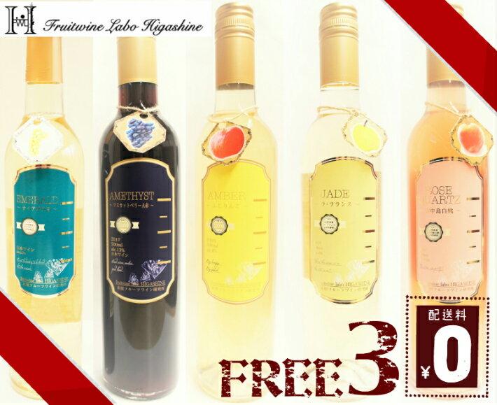 山形県産フルーツ100%のワイン 自由に選べる3本セット 500ml×3本【果汁100% ワインセット 限定ワイン 甘口ワイン 辛口ワイン ワイン 3本 フルーツ バレンタイン ワイン 高級 高級ワイン 女性 プレゼント ギフト 誕生日】