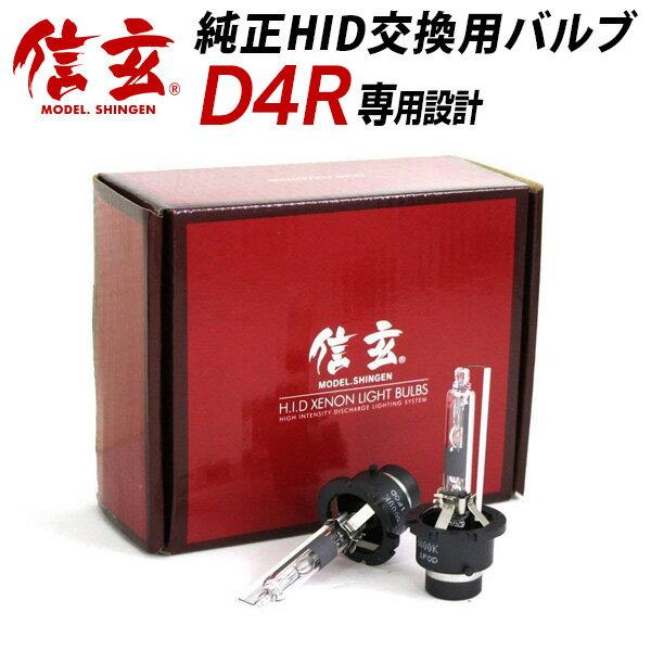 タント カスタム L350 360 375 385純正交換 HID D4R 白光 【送料無料】モデル信玄