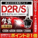 HIDバルブ D2R D2S 4300K 6000K 8000K 12000K 選択式 モデル信玄 純正HID交換用バルブ 車検対応