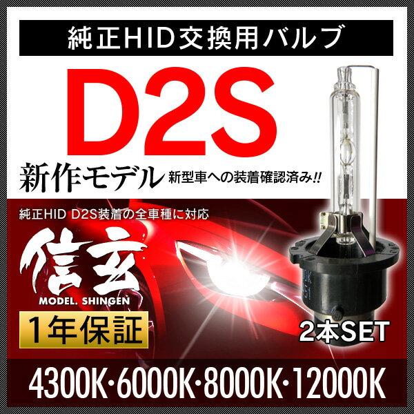 ステップワゴンRG1 2 3 4に純正交換 HID D2S 白光 【送料無料】モデル信玄