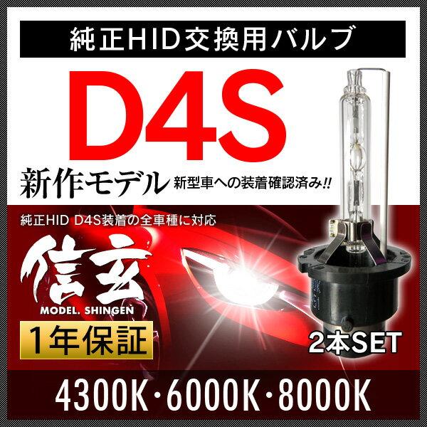 エスティマ 50系 ウィッシュ 20系に純正交換 HID D4S 白光 【送料無料】モデル信玄