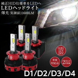 純正HID ledヘッドライト 交換 d1s d2s d3s d4s d2r d4r 信玄 車検対応 12V 24V 対応 不適合で返金保証有 11600llm 汎用 バルブ ファン付 2年保証