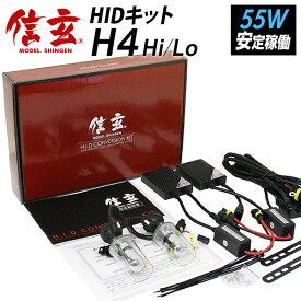 HID H4 55W hi/lo スライド切替式 リレー付orリレーレス選択 HIDキット hid 55w 3000K 4300K 6000K 8000K 12000K モデル信玄 本物55Wパワー