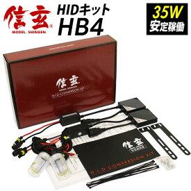 クラウン17系 18系のフォグに最薄 HID HB4【送料無料】HIDキットモデル信玄