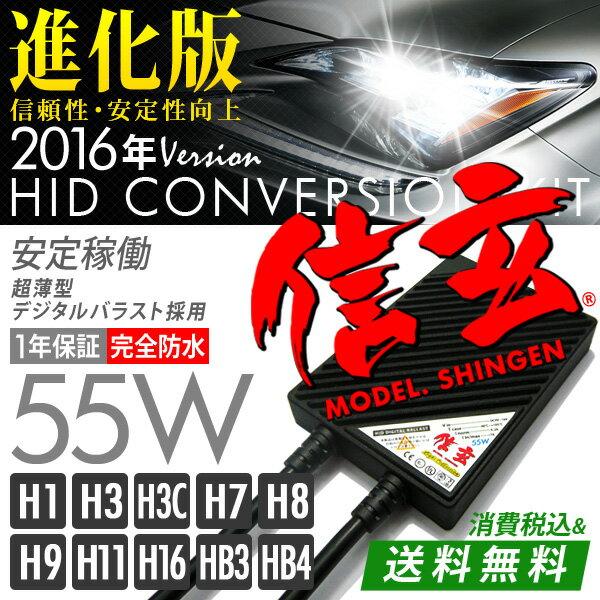 HID 55W 信玄 h1 h3 h3c h7 h8 h9 h11 h16 hb3 hb4選択可 HIDキット 3000K 4300K 6000K 8000K 12000K モデル信玄 ヘッドライト フォグランプ 本物55Wパワー