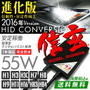 HID 55W 信玄 h1 h3 h3c h7 h8 h9 h11 h16 hb3 hb4選択可 HIDキット 3000K 4300K 6000K 8000K ...