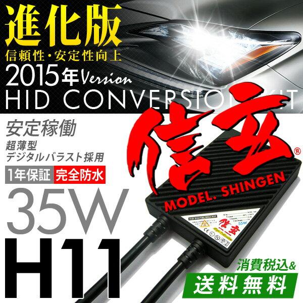 bB フィールダーのフォグに最薄 HID H11【送料無料】HIDキットモデル信玄