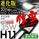 ZZR1400 ZX-14Rに信頼のブランド HID H11 Low2灯セット【送料無料】HIDキットモデル信玄