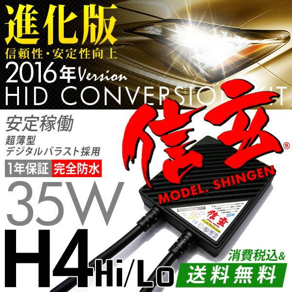 ジューク ティーダ 簡単取付 HID H4 35W 【送料無料】HIDキットモデル信玄