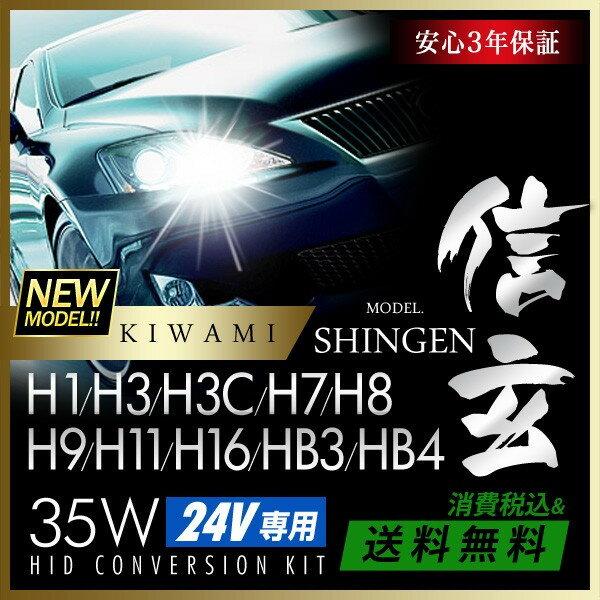 【24V専用】ハイグレード HID 35W H1 H3 H3C H7 H8 H9 H11 HB3 HB4選択可 信玄 KIWAMI 3000K 4300K 6000K 8000K 12000K 明るさ向上 耐久性向上