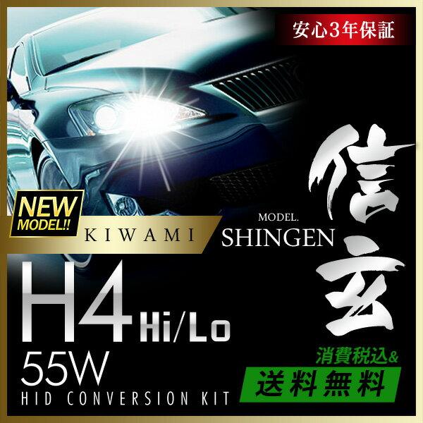 ハイグレードHID 信玄 KIWAMI HID 55W H4 3000K 4300K 6000K 8000K 12000K 明るさ向上 耐久性向上