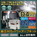 D4S D4R 55W化 純正交換 HID パワーアップ キット 信玄 6000K 8000K 選択 加工不要 安心の1年保証