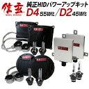 D4S D4R 55W化/D2S D2R 45W化 純正交換 HID パワーアップ キット 信玄 6000K 8000K 選択 加工不要 安心の1年保証