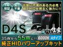 アルファード ANH20系 GGH20系 ANH2# GGH2#に D4S 純正交換 HID 6000K 55W化 パワーアップ キット Aタイプ Model ...