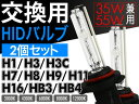 HIDバルブ 信玄 H1 H3 H3C H7 H8 H9 H11 H16 HB3 HB4 35W/55W兼用 HID バルブ バーナーの消耗 故障用に!!シングルバルブ【補修/交換…