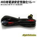 HID用電源安定性強化リレーハーネスキット H1 H3 H3C H7 H8 H9 H11 H16 HB3 HB4用